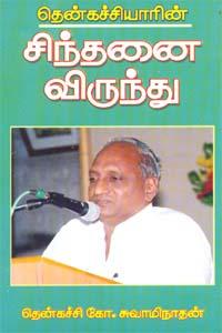 Tamil book Sinthanai Virunthu