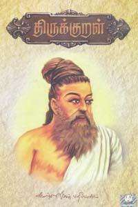 Tamil book திருக்குறள் (தமிழ் - ஆங்கில விளக்க உரைகள்)