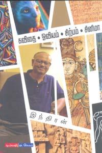 Tamil book கவிதை ஓவியம் சிற்பம் சினிமா