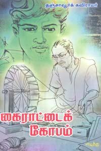 Tamil book கைராட்டைக் கோபம்