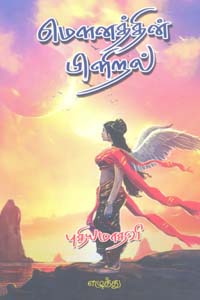 Tamil book மௌனத்தின் பிளிறல்