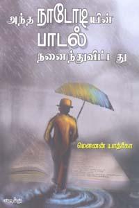 Tamil book அந்த நாடோடியின் பாடல் நனைந்துவிட்டது
