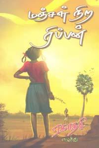Tamil book மஞ்சள் நிற ரிப்பன்