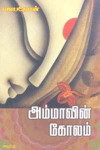 Tamil book அம்மாவின் கோலம்