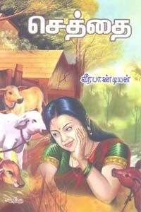Tamil book செத்தை