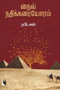 Tamil book நைல் நதிக்கரையோரம்