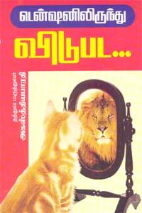 Tamil book Tensionil Irunthu Vidupad..