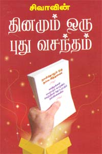 Thinamum Oru Puthu Vasantham - தினமும் ஒரு புது வசந்தம்