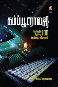 Tamil book கம்ப்யூட்ராலஜி