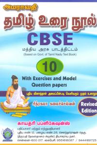 Tamil book தமிழ் உரை நூல் CBSE 10 ஆம் வகுப்பு