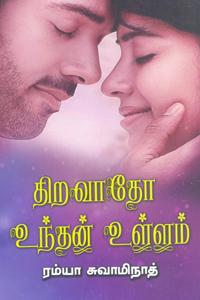 Tamil book திறவாதோ உந்தன் உள்ளம்