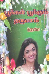 Tamil book பூக்கள் பூக்கும் தருணம்
