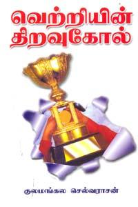 Vetriyin Thiravugol - வெற்றியின் திறவுகோல்