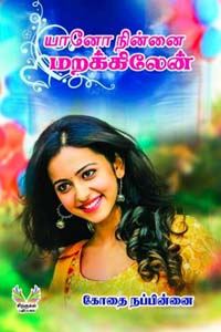 Tamil book யானோ நின்னை மறக்கிலேன்