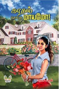 Tamil book காதல் செய்த மாயமோ