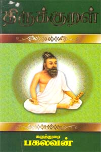 Tamil book Thirukural