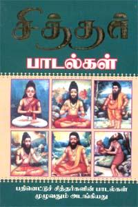 Sithar Paadalgal - சித்தர் பாடல்கள் 18 சித்தர்களின் பாடல்கள் முழுவதும் அடங்கியது