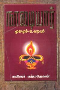Naaladiyaar Moolamum.Uraiyum - நாலடியார் மூலமும் உரையும்