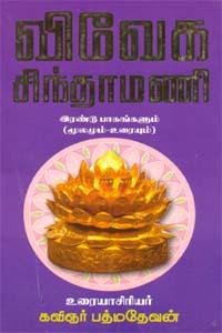 Tamil book Vivega Sinthamani (Irandu Pagangalum Moolamum,Uraiyum)