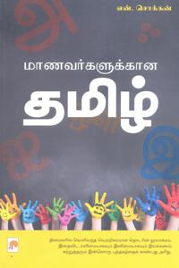 Tamil book மாணவர்களுக்கான தமிழ்