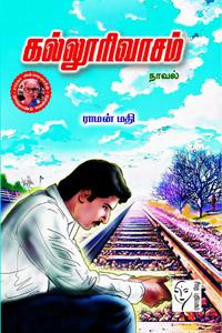 Tamil book கல்லூரிவாசம்