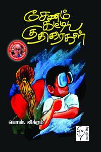 Tamil book சேணம் கட்டிய குதிரைகள்