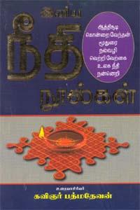 Tamil book Iniya Neethi Noolgal