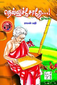Tamil book நெல்லுச்சோறே...!