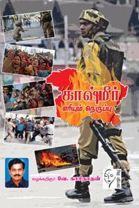 Tamil book காஷ்மீர் எரியும் நெருப்பு