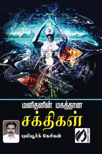 Tamil book மனிதனின் மகத்தான சக்திகள்
