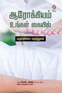 Tamil book ஆரோக்கியம் உங்கள் கையில்