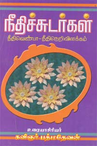 Neethisudargal Neethivenba -Neethineri Vilakkam - நீதிச்சுடர்கள் நீதிவெண்பா- நீதிநெறிவிளக்கம்