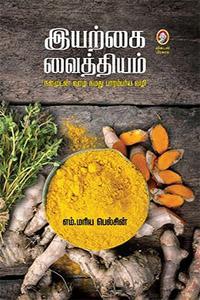 Tamil book இயற்கை வைத்தியம்