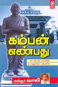 Kamban Enbathu - கம்பன் எண்பது