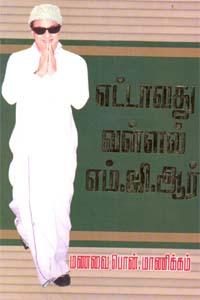 Ettaavathu Vallal M.G.R - எட்டாவது வள்ளல் எம்.ஜி.ஆர்