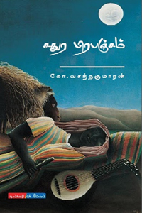 Tamil book சதுர பிரபஞ்சம்