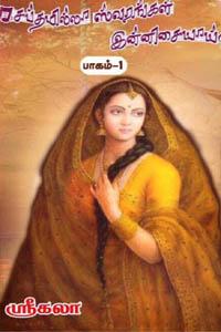 சப்தமில்லா ஸ்வரங்கள் இன்னிசையாய் பாகம் 1