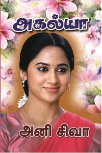 Tamil book அகல்யா
