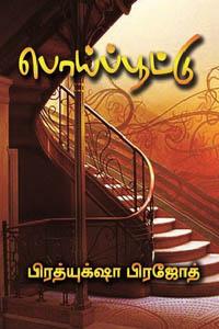 Tamil book பொய்ப்பூட்டு