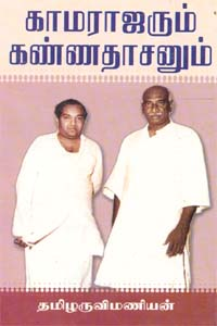 Kamarajarum Kannadasanum - காமராஜரும் கண்ணதாசனும்