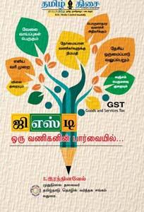 Tamil book ஜிஎஸ்டி ஒரு வணிகனின் பார்வையில்