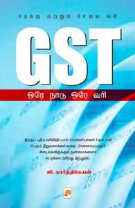 Tamil book GST ஒரே நாடு ஒரே வரி (சரக்கு மற்றும் சேவை வரி)
