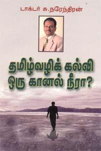 Tamilvazhi Kalvi Oru Kanal Neera?: - தமிழ்வழிக் கல்வி ஒரு கானல் நீரா?