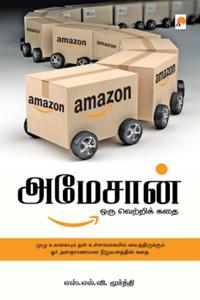 Tamil book அமேசான் (ஒரு வெற்றிக் கதை)