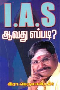 I.A.S Aavathu Eppadi? - I.A.S ஆவது எப்படி?