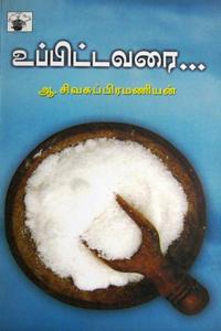 Tamil book உப்பிட்டவரை