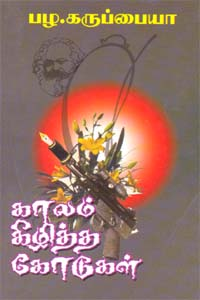 Kaalam Kilitha Kodugal - காலம் கிழித்த கோடுகள்