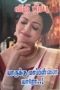 Tamil book யாருக்கு மாப்பிள்ளை யாரோ..!