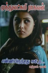 Tamil book எண்ணியிருந்தது ஈடேற... (ஐந்தாம் பாகம்)