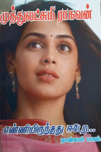 Tamil book எண்ணியிருந்தது ஈடேற... (நான்காம் பாகம்)